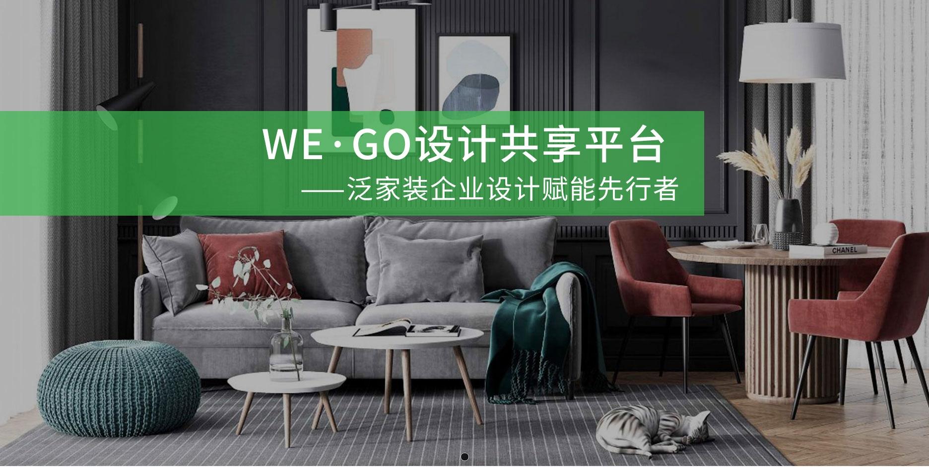 WE•GO设计共享平台 (1).jpg