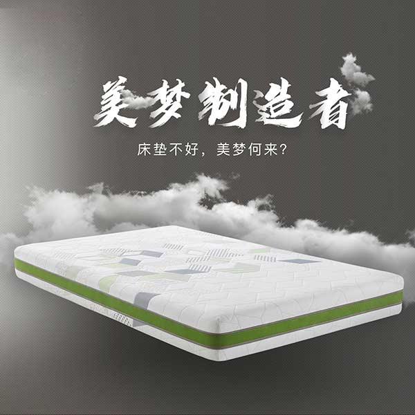 【喜临门·酷睡】星愿 护脊支撑3D黄麻 专利防螨防水防泼溅 青少年儿童床垫  XLM-KS-XY-CD