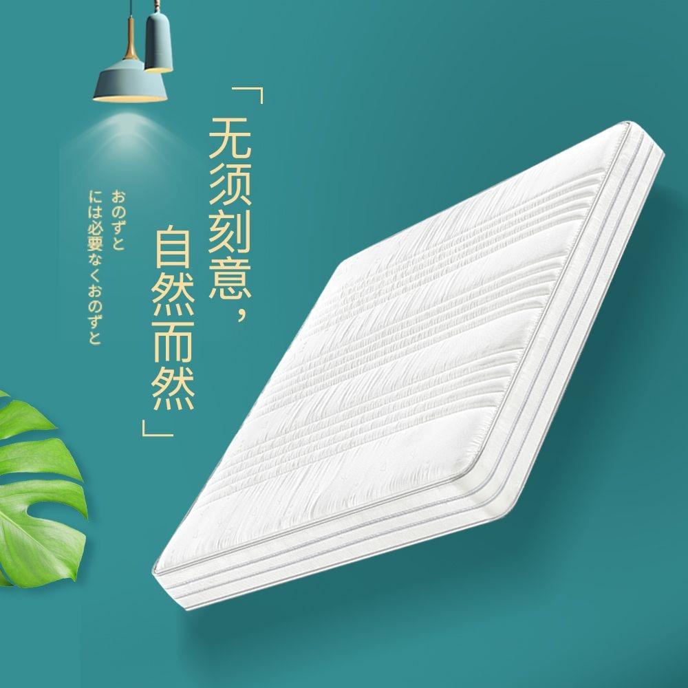 【喜临门·品格】安睡3号垫 阻燃针织面料 3D椰棕天然乳胶床垫 酷睡6号垫升级款