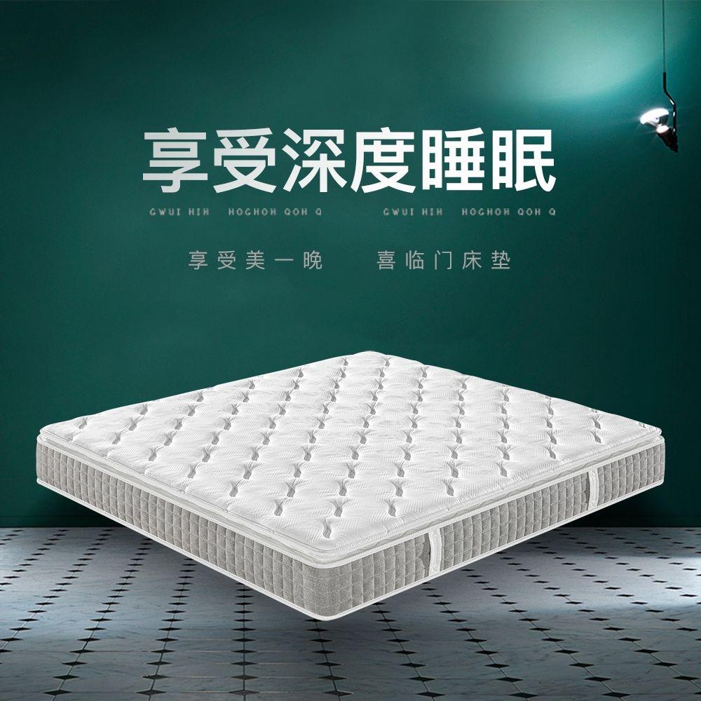 【喜临门·品格】享睡2号 360度防螨针织面料 七区独立袋装弹簧床垫 双面两用乳胶床垫 酷睡3号垫升级款