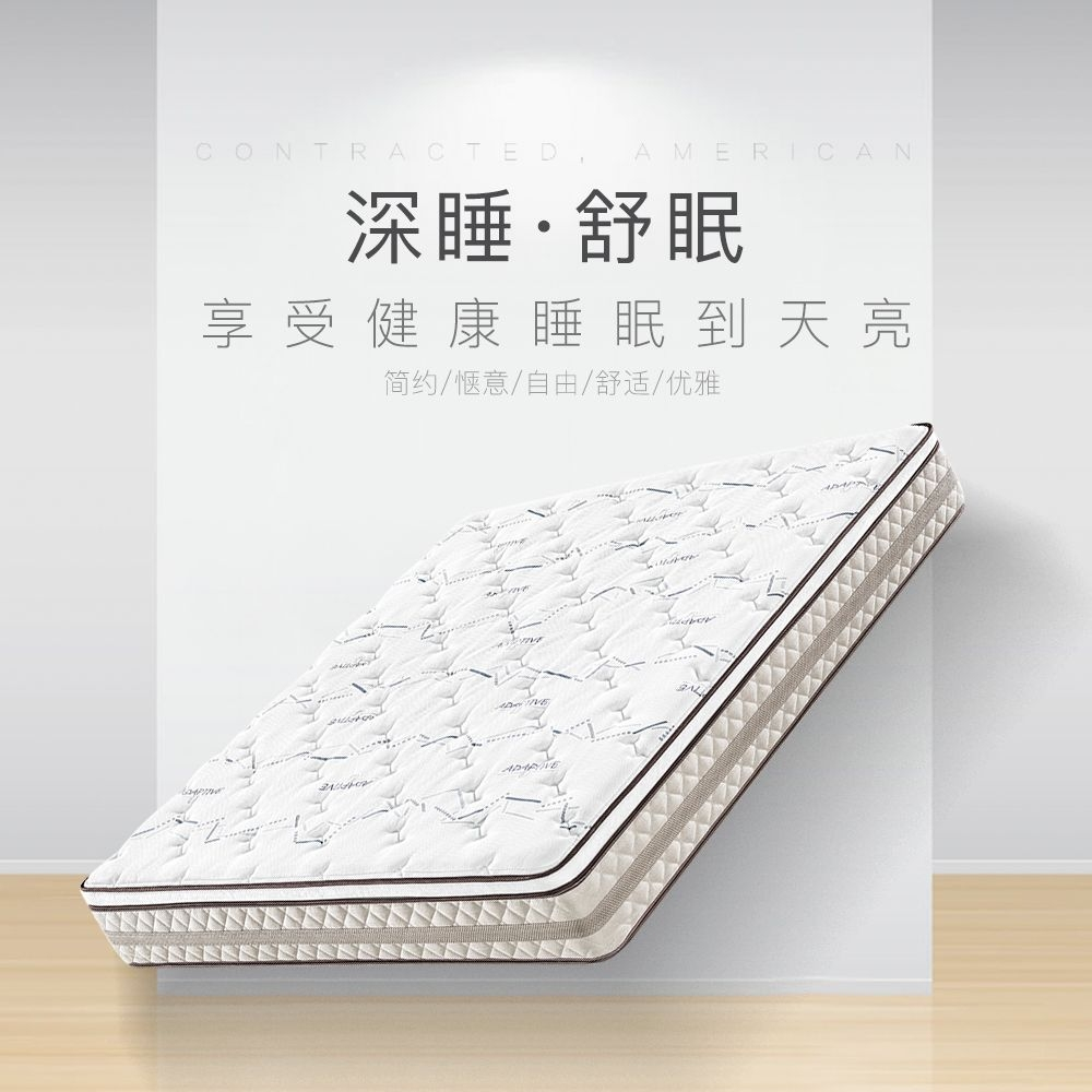 【喜临门·品格】享睡3号 七区独立袋装弹簧 3D防螨乳胶床垫 酷睡·契约升级款